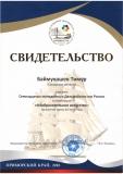 Баймукашев Т. Дельфийские игры России