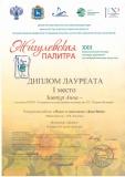 Завтур А. Жигулевская палитра
