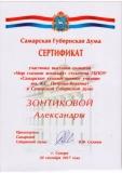 Зонтикова А
