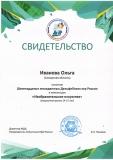 Иванова О