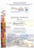 Иванова копия