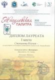 Степанова К. Жигулевская палитра
