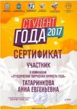 Татаренкова 7