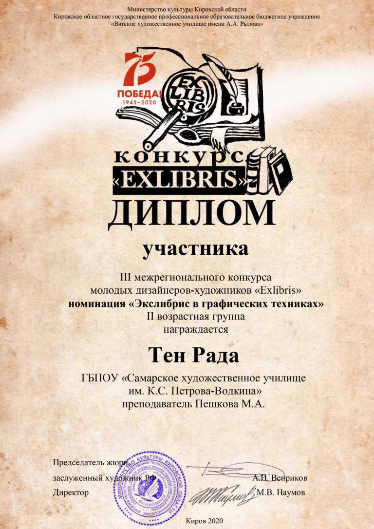 Министерство культуры Кировской о