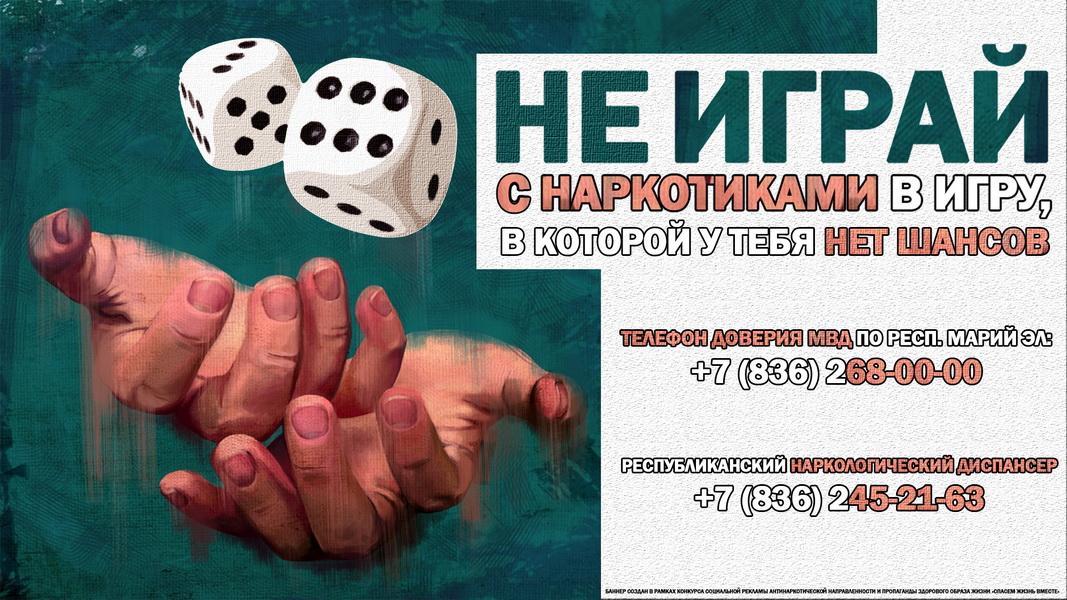 1Igra_v_kotoroy_u_tebya_net_shansov_Respublika_Mariy_el