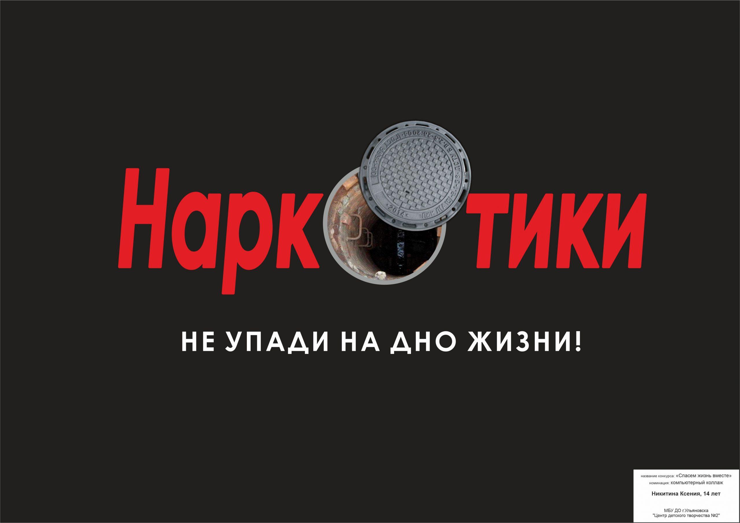 2Ne_upadi_na_dno_zhizni_Ulyyanovskaya_obl